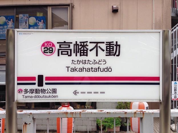 高幡不動駅 Takahatafudo Sta.