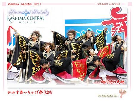 旭川北の大地_17 - かみす舞っちゃげ祭り2011