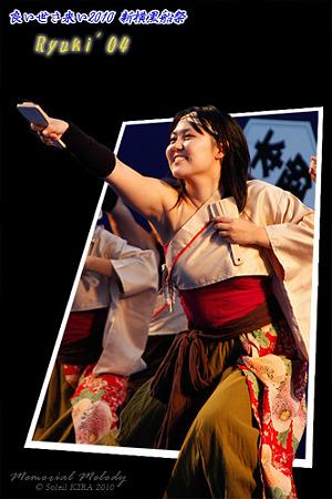 Ryuki'04_15 - 良い世さ来い2010 新横黒船祭