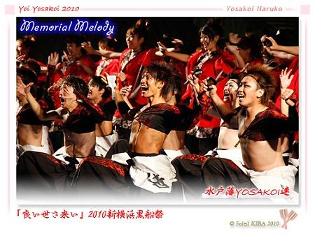 水戸藩YOSAKOI連_13 - 良い世さ来い2010 新横黒船祭