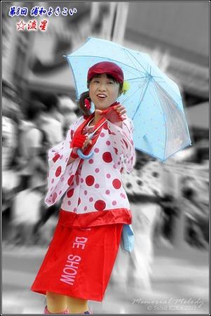 ☆流星_22 - 第8回 浦和よさこい 2011