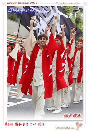 坂戸楽天_09 - 第8回 浦和よさこい2011