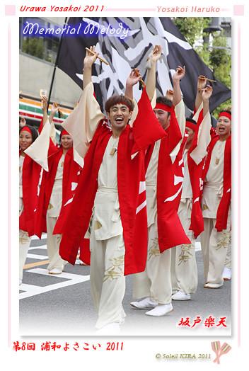 写真: 坂戸楽天_09 - 第8回 浦和よさこい2011