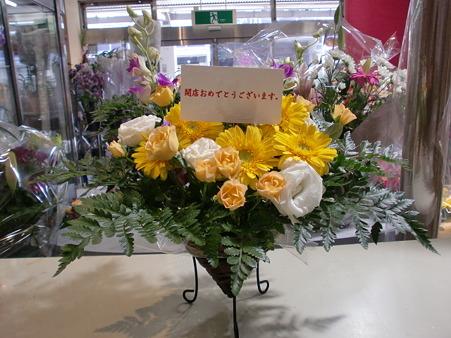 花助 ミニスタンド花