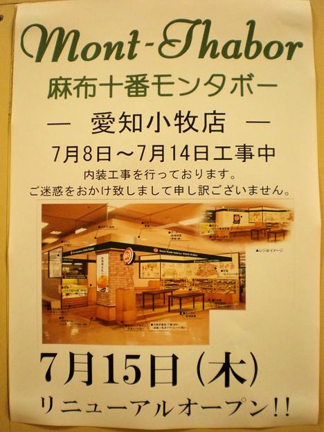 モンタボー愛知小牧店がリニューアル工事中