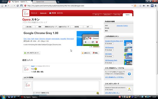 写真: Operaスキン:Google Chrome Grey 1.00