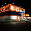 写真: ブックオフ・ホビーオフ19号春日井中央店