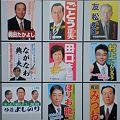 Photos: 春日井市議会議員選挙(2011年)ポスター_04
