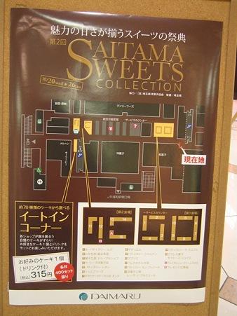 埼玉スイーツコレクション