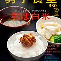 Photos: 月刊 男子食堂 7月号