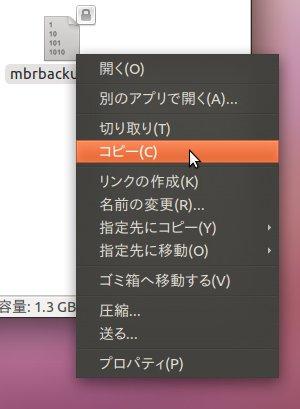 右クリック→コピー