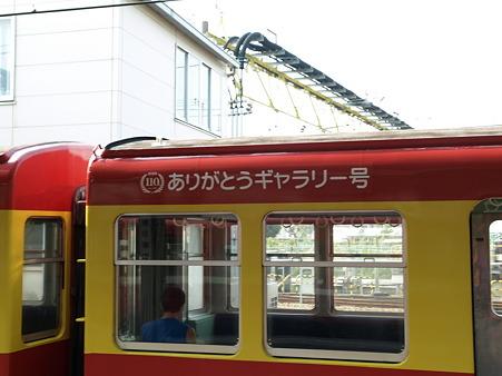1000形(神奈川新町駅)