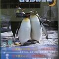 Photos: 20100714 上野ポスター