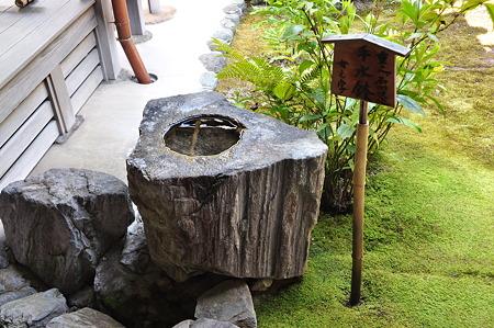 女ノ字の手水鉢