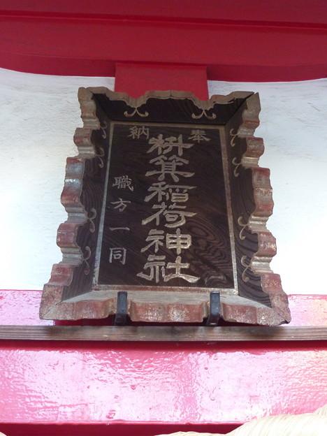 桝箕稲荷神社 08