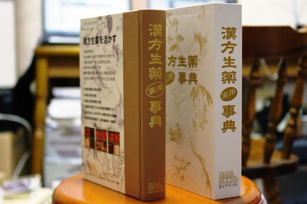 漢方生薬実用事典