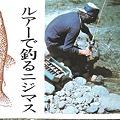 Photos: 少年釣りマガジン8月号 (1)