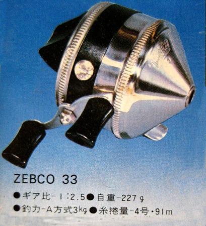 ゼブコ33