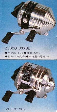 ゼブコ33XBL ゼブコ909