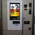 写真: オートパーラー・シオヤ うどん・そば自動販売機