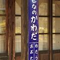 信濃川田駅 駅名標