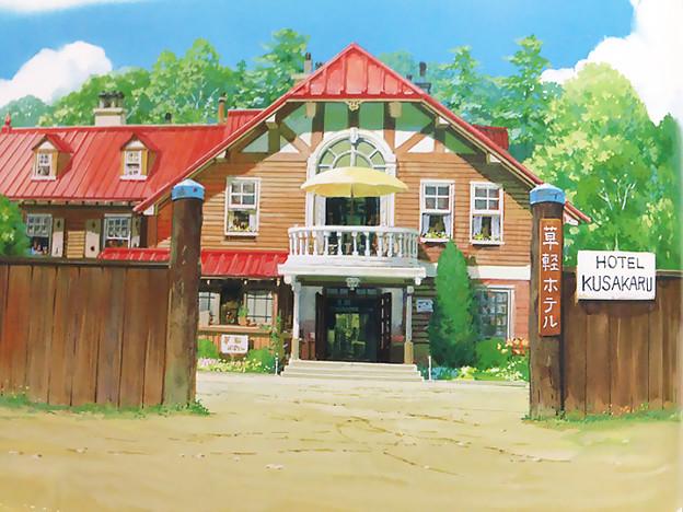風立ちぬ 草軽ホテル ( 菜穂子 in 軽井沢 草軽ホテル )            ( リゾートコンサート in 三笠ホテル )