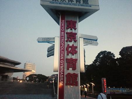 110715 東京体育館