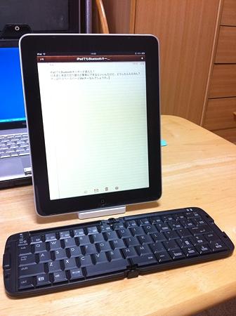 BluetoothキーボードをiPadでも。わーい。
