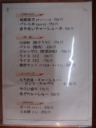 らあめん工房 マスク麺 メニュー2
