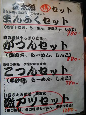 まんぷく亭金太郎 メニュー6