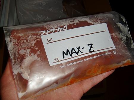 ぱれっと 地獄カレーMAX-Z(通販限定)