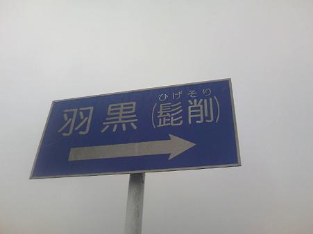 気になる地名