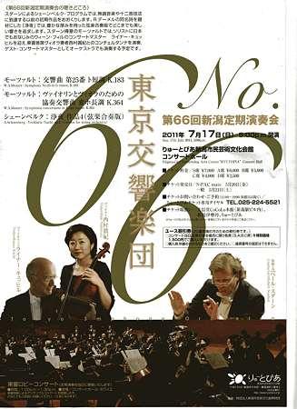 東京交響楽団第66回新潟定期演奏会のチラシ