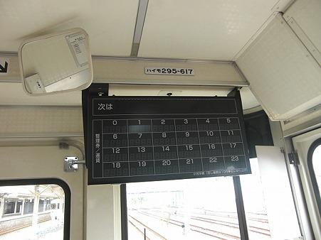 t517-運賃表示機