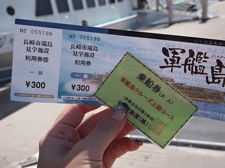 軍艦島への上陸切符