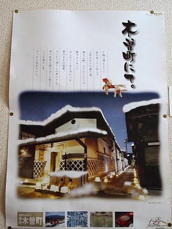 木曽町ポスター
