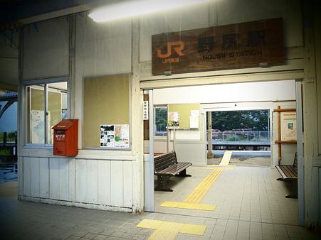 懐かしの駅