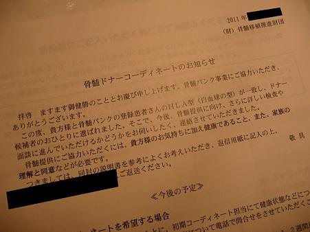 111001-封筒 (2)