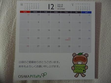 1012-ぴたぽんカレンダー (1)