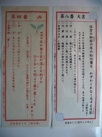 2010住吉さん おみくじ (1)