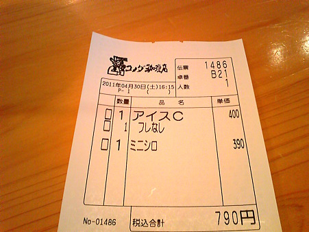 110430-コメダ (3)