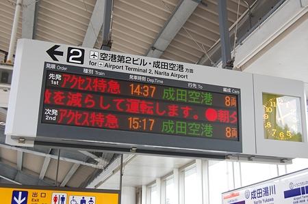 京成電鉄 成田湯川駅 発車案内標