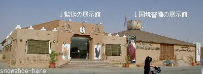 内務省展示館