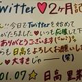 写真: 皆さん♪今日はTwitter2ヶ月記念日です(´ω`)☆お手紙書きました(笑)良...