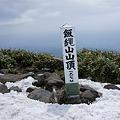 写真: 飯綱山頂