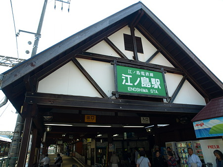 江ノ島駅11
