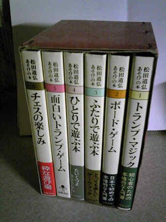 松田道弘あそびの本6巻s