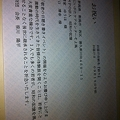 写真: 笹川会長から祝電 (2)