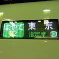 E2系「はやて・J70番台」行先表示器・東京