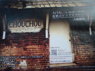 chouchou
